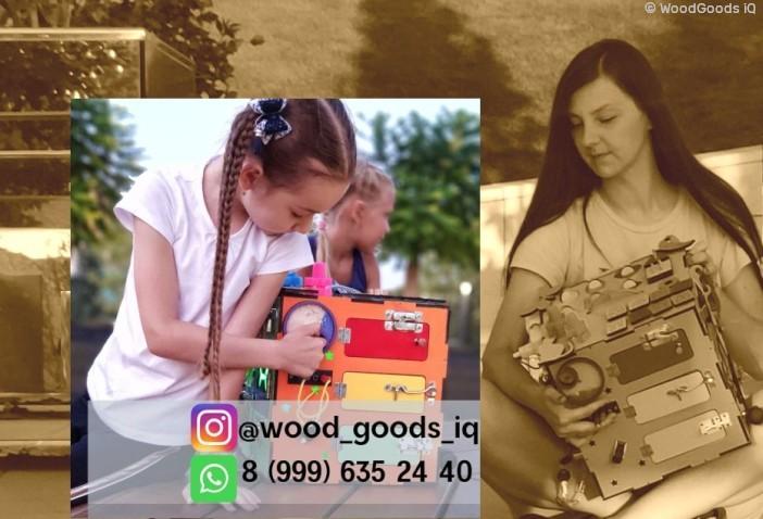 WoodGoodsIQ – БИЗИБОРДЫ